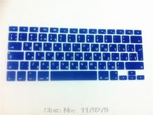 "Russian Language Euro Keyboard Cover Silicone Skin for MacBook Pro 13"" 15"" 17"" For Macbook Air 13 Retina 13 15 European Russia(China)"