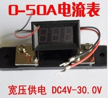 Free  shipping ,  0-50A DC digital ammeter head current with shunt 12v 4-30V power supply 10A