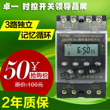 Wholesale genuine multi group 3 microcomputer timer time control switch time controller 3A ZYT16G