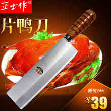 Free Shipping ZSZ Forged Peeling Ducks Knife Stainless Steel Kitchen Knife Slicing Meat Meat Fish Special Chef Knives Cleaver
