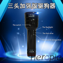 Heropie drive dog cat snake ultrasonic high-power Drive dog outdoors Remote Trainer stop barking outside flashlight(China)