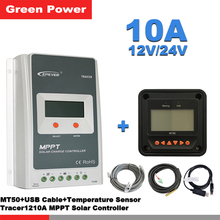 Tracer1210A 10A 12V/24V MPPT solar charge controller with MT50 remote meter and USB communication cable & temperature sensor(China)