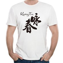 Ip Man kung fu chinese characters 2017 design men's t shirt