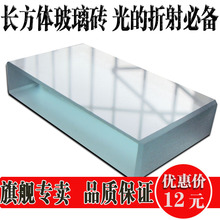 rectangle Glass bricks Physical optics experimental equipment 8*4.5*1.5cm free shipping