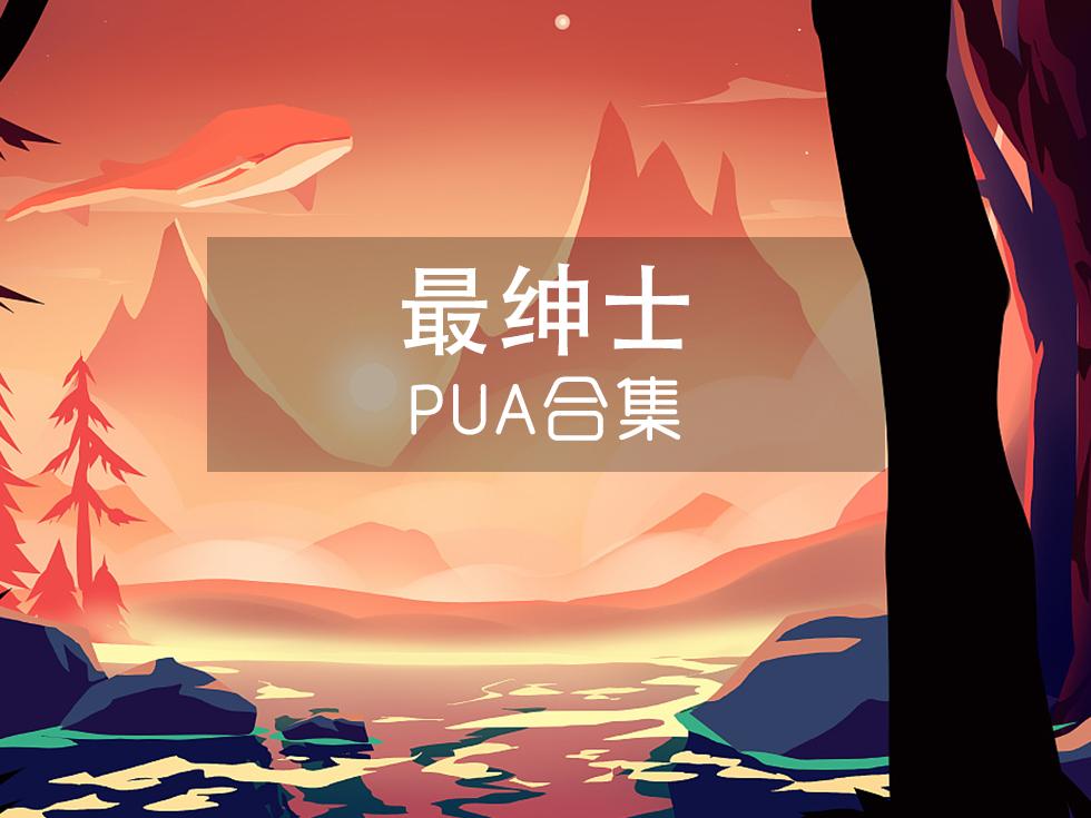 最绅士PUA课程全集