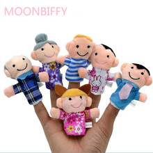 1Pcs Family Finger Puppet Cloth Doll Baby Educational Hand Toy Story Funny Kids Doll Toy