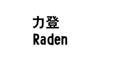 Raden