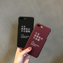 SZYHOME Phone Cases for IPhone 6 6s 7 Plus Funny Red Black Couple Chinese Frosted Plastic for IPhone 7 Cover Case Capa Coque