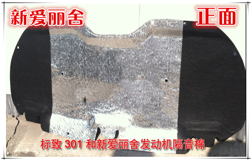forThe 301 sign of the new Elysee hood insulation cotton / cotton insulation package trunk CB258DF<br><br>Aliexpress