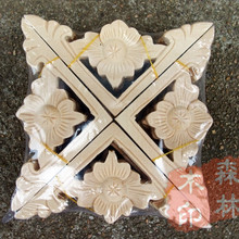 Wood antique furniture dongyang wood carving chinese style small corners 9 9 wood patch applique(China)
