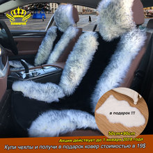 Rownfur Brand Car Seat Cover Universal High Quality Australian Sheepskin For Car Front Seat Warm Car Seat Protector Cushion NEW(China)