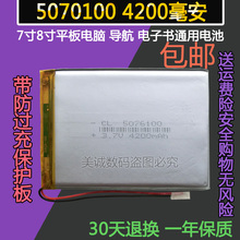 Taiwan TL-C700 MID Tablet PC battery 50761004200 Ma polymer battery package post Rechargeable Li-ion Cell