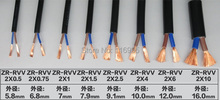 2METERS retardant / sheathed cable / RVV / 2/3/4 core  0.5MM2 outdoor power wire  / waterproof / wear-resistant / copper