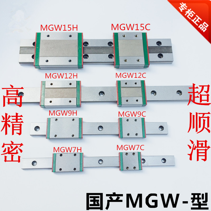 free shipping 12mm Linear Guide MGW12 L= 100/200/300/400/500mm +  slide MGW12C or MGW12H Long linear carriage for CNC X Y Z Axis<br>