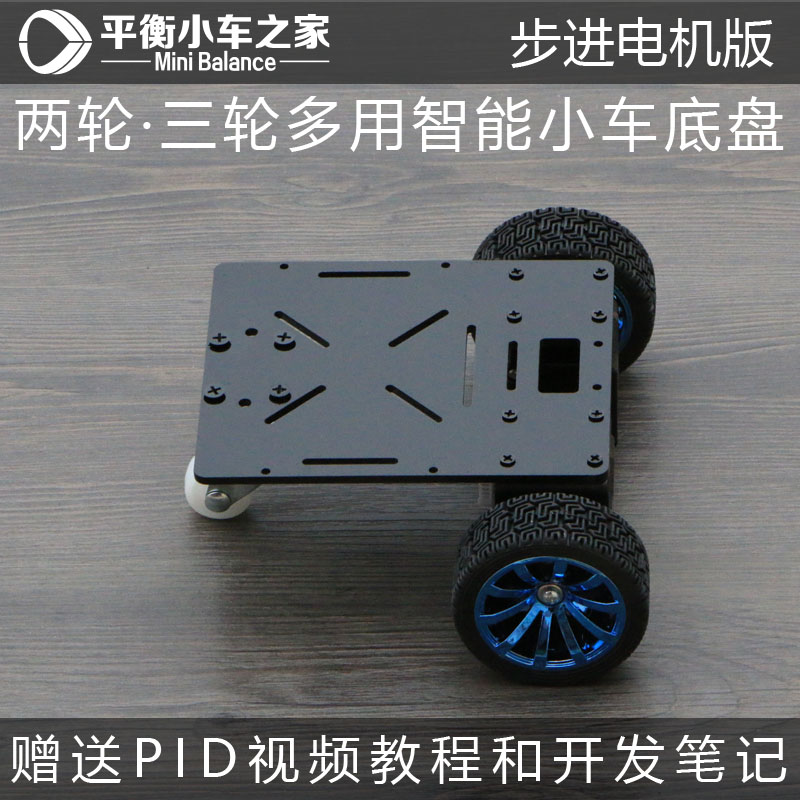 [stepper motor version] 42 step motor intelligent car chassis obstacle avoidance patrol robot<br>