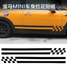 1 pair  sportive grid design auto decor,DIY car styling side skirt refit decals and stickers for MINI COOPER,die cut cover cars