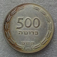 Israel 500 Pruta Silver Coin Year 1949 Copy Coins