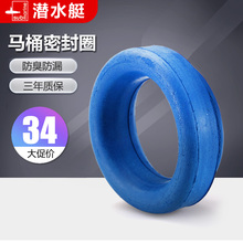 Genuine submarine, toilet, flange ring, toilet fittings, elastic seal, thickening, leak proof, deodorant, sealing ring for 110