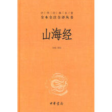 The Classic of Mountains and Rivers / The Chinese Culture Book In Chinese Edition(China)