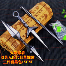 Naruto 2017 Naruto Weapons Around the Four Generation Eye No Blade of Grass 3 Knife Alloy Model Toy Ornaments