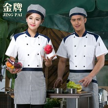 Short sleeve stand collar colorfast and shrink resistant cotton kichen chef jacket uniform for chef cook baker