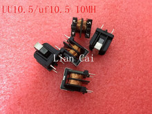 UU10.5/uf10.5 common mode inductor filter 10MH wire diameter 0.5MM 10*13 (5PCS/Lot)