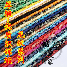 Thick section brocade Cloth Dragon costume costume Hanfu baby clothes silk satin cloth fabric color 24/100cm*75cm(China)