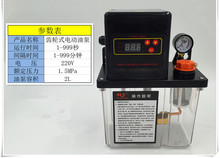 oiler T2232- 150X electric auto gear lubrication oil pump/lubricator/1.5L/220V for centralized lubrication system(China)
