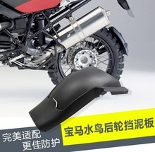 For BMW R1200GS Rear Tire Hugger Mudguard Fender for BMW R 1200 GS LC Adv 2013 2014 2015 2016 after market