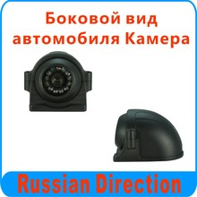4 pcs Car Camera Kit Side View Bus Truck Car Camera For Russia