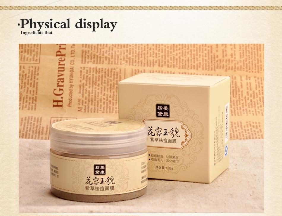 MEIKING Face Mask Skin Care Whitening Acne Treatment Remove Blackhead Acne Facial Masks   sleep Cleaning Moisturizing Type 120g 15