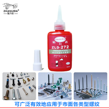 272 50ML Cylindrical Retainer Locking Adhesive Metal Screw Anaerobic Adhesive Thermal Strength Environment Glue