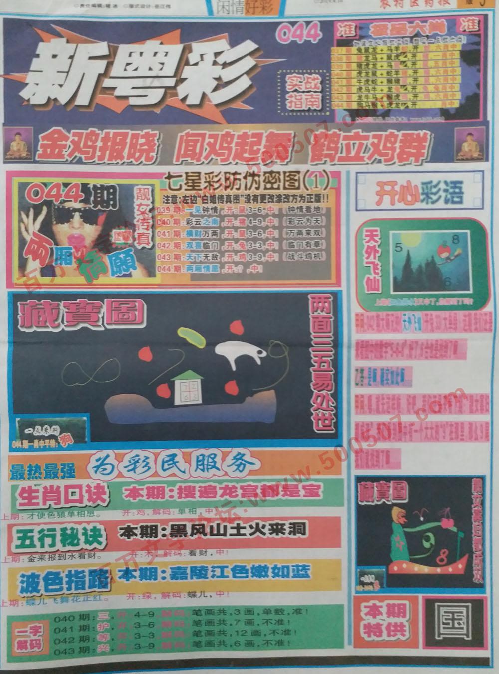 135期:彩民推荐:≮新粤彩≯→(博彩必备)
