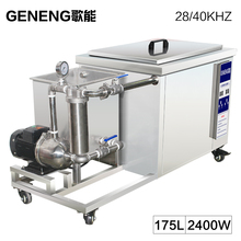 GENENG Ultrasonic Cleaner 175L Circuit Board Molds Oil degrease Auto Car Parts Industry Hardware Tanks Washing Heated Bath Timer