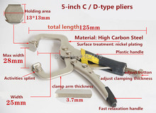 "new 1PCS 5""(125MM) C D type Locking Pliers Vise Grip Pliers Lock Wrech Electrode Holder Woodworking Clamps Clips free shipping"