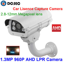1.3MP 960P AHD LPR ANPR Camera with Intelligent 2.8-12mm Auto Iris Megapixel Len for car number automatic recognition packinglot
