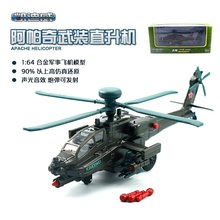 1:64 Alloy car model Kaidiwei Apache Armed helicopter Sound and light aircraft Children's car toys Give the gift to the child(China)