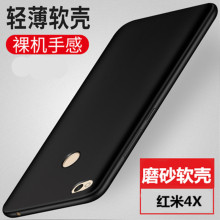 For Xiaomi Redmi 4X Case Soft TPU Slim Silicone Frosted Protective back cover cases for xiaomi redmi 4x full cover phone shell