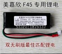Free shipping MJX F45 parts Battery original MJX F45 F645 RC Helicopter spare parts Li-po battery 7.4V 2200mah / 2600mah(China)