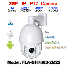 1080P 7Inch HD 20X Optical Zoom, IR-Cut Night Vision, 2.0 MP, Outdoor Waterproof, Middle Speed IP Network Security Camera Onvif(China)