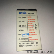Mobile phone battery DAXIAN I9500 battery 800mAh  High quality Super long standby New and original