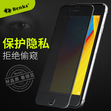 Benks Magic OKR+PRO Anti Spy Tempered Glass for iPhone 6 6G 4.7' Screen Protector Privacy Film for iPhone 7 plus Tracking Number