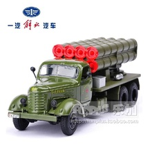 High Simulation Collection Model Toys: Car Styling Military Rocket Car Model 1:32 Alloy Car Model Excellent Gifts(China)