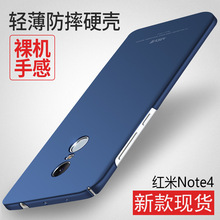 Xiaomi Redmi Note 4 case Redmi Note 4X case original MSVII brand Luxury Hard Frosted PC Back Cover 360 Full Protection cover