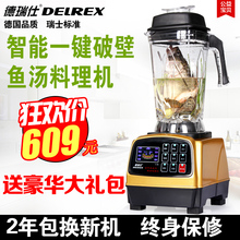 Dys household multifunctional wall breaking machine automatic cooking machine mixer heating baby food supplement machine life