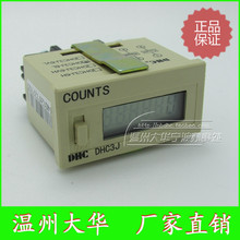 Genuine Wenzhou Dahua COUNTS DHC3J-6L small LCD panel counter is reset