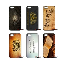 For iPod Touch iPhone 4 4S 5 5S 5C SE 6 6S 7 Plus Samung Galaxy A3 A5 J3 J5 J7 2016 2017 arabic quran islamic quotes muslim Case(China)