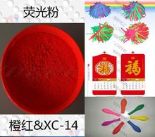NEON Orange-Red Color Shiny Phosphor Powder Fluorescent Pigment Coating,cosmetic pigment, Not Luminous Paint Powder(China)