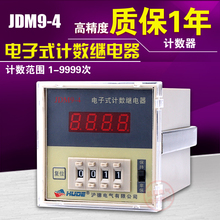 JDM9-4 electronic counting relay / digital counter preset counter AC220V