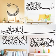 arabic wall stickers quotes islamic muslim home decorations zooyoo501 bedroom mosque vinyl decals god allah quran mural art 4.5(China)